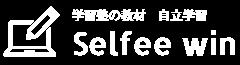 塾教材で自立学習【SelfeeWin】|日本コスモトピア